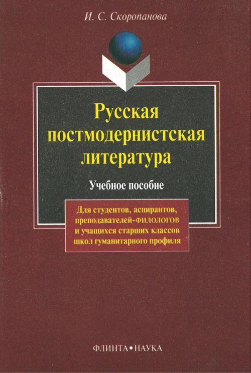 Russkaja postmodernistskaja literatura.