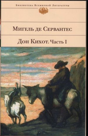 Дон Кихот. В 2-х томах.