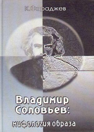 Vladimir Solovev: mifologija obraza.