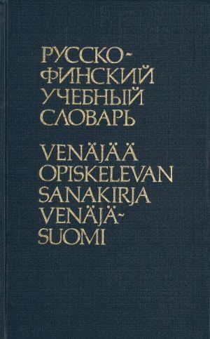 Russko-finskij uchebnyj slovar