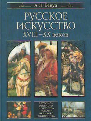Russkoe iskusstvo XVIII - XX vekov.