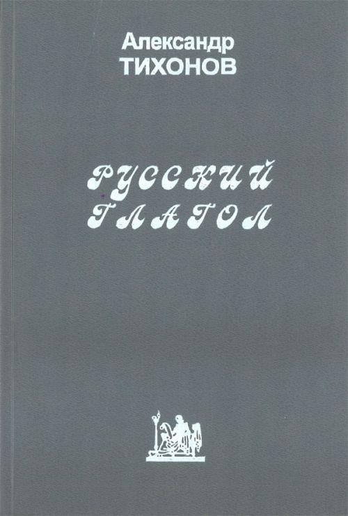 Russkij glagol: problemy teorii i leksikografii.