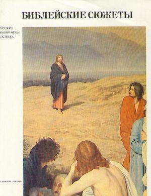 Biblejskie sjuzhety.