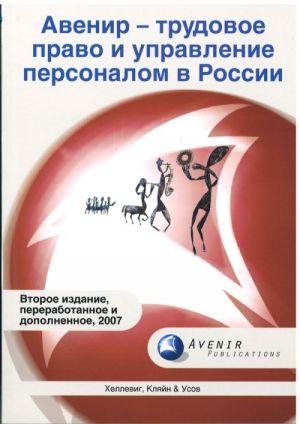 Avenir - trudovoe pravo i upravlenie personalom v Rossii