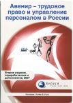 Авенир - трудовое право и управление персоналом в России
