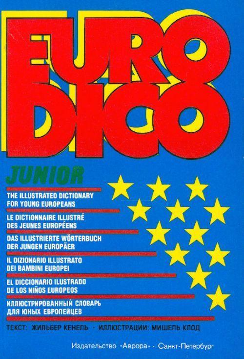 Eurodico. Иллюстрированный словарь для юных европейцев. Английский, французкий, немецкий, испанский и русский. 1500 слов.
