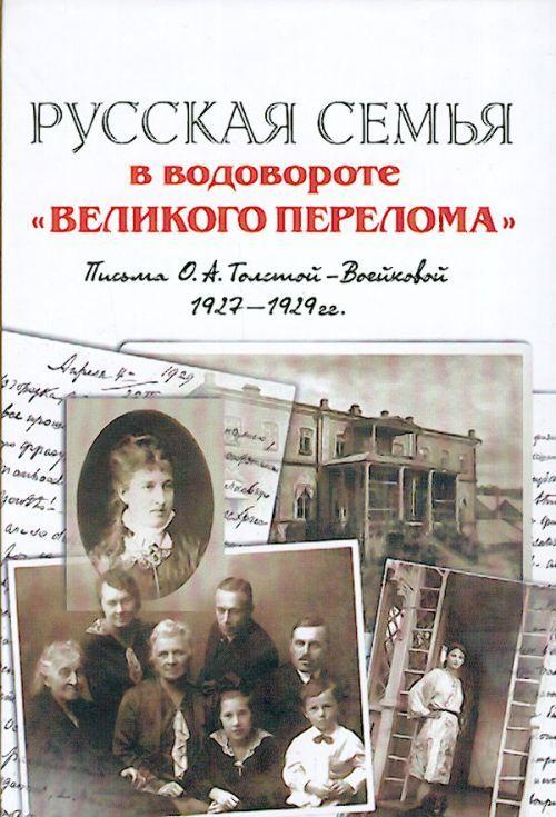 Русская семья в водовороте