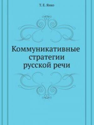 Kommunikativnye strategii russkoj rechi.