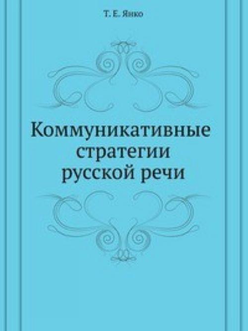 Коммуникативные стратегии русской речи.