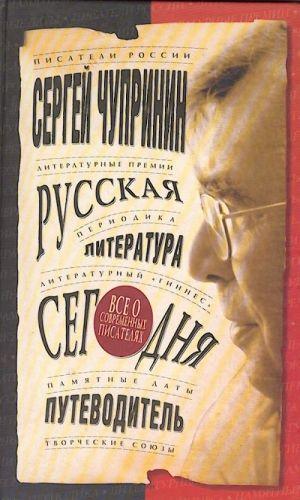 Russkaja literatura segodnja. Putevoditel.
