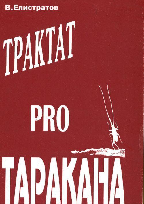 Traktat PRO Tarakana.