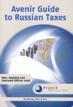 Avenir Guide to Russian Taxes. Third, updated and expanded edition.