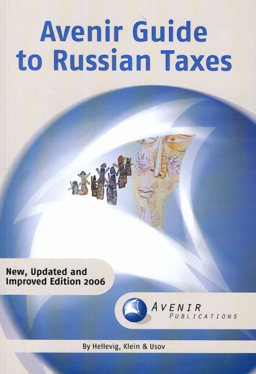 Avenir Guide to Russian Taxes. Third, updated and expanded edition (на английском языке).