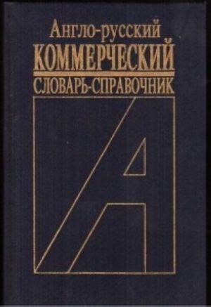 Anglo-russkij kommercheskij slovar-spravochnik. Bolee 20000 sl.