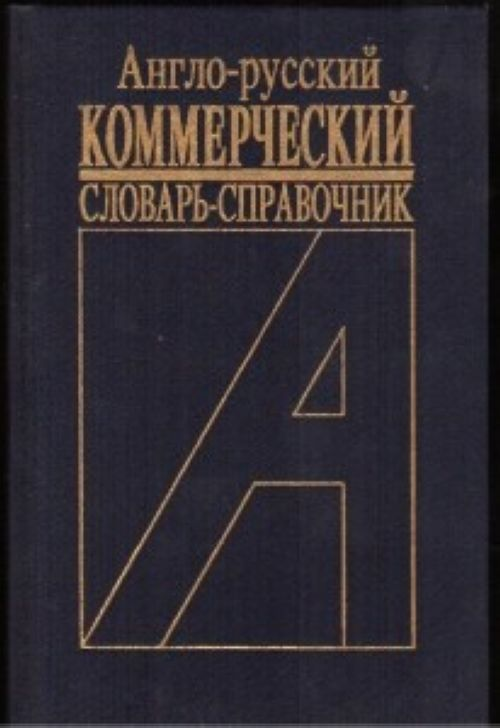 English-Russian Commercial Dictionary-Reference-book. Over 20 000 words.