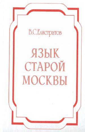 Язык старой Москвы: Лингвоэнциклопедический словарь: 4000 ед.
