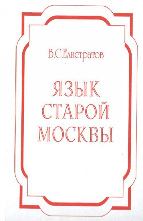 Jazyk staroj Moskvy: Lingvoentsiklopedicheskij slovar: 4000 ed.