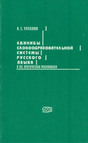 Edinitsy slovoobrazovatelnoj sistemy russkogo jazyka i ikh leksicheskaja realizatsija.