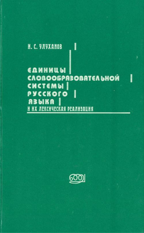 Единицы словообразовательной системы русского языка и их лексическая реализация.