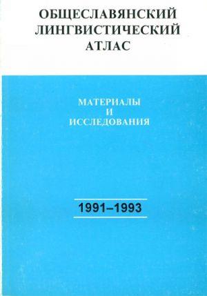 Obscheslavjanskij lingvisticheskij atlas: materialy i issledovanija. 1991-1993. Sb. statej.