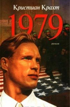1979. Роман.