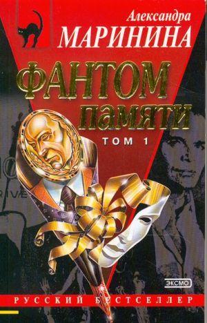 Fantom pamjati. The Ghost of Memory. Vol. 1-2.