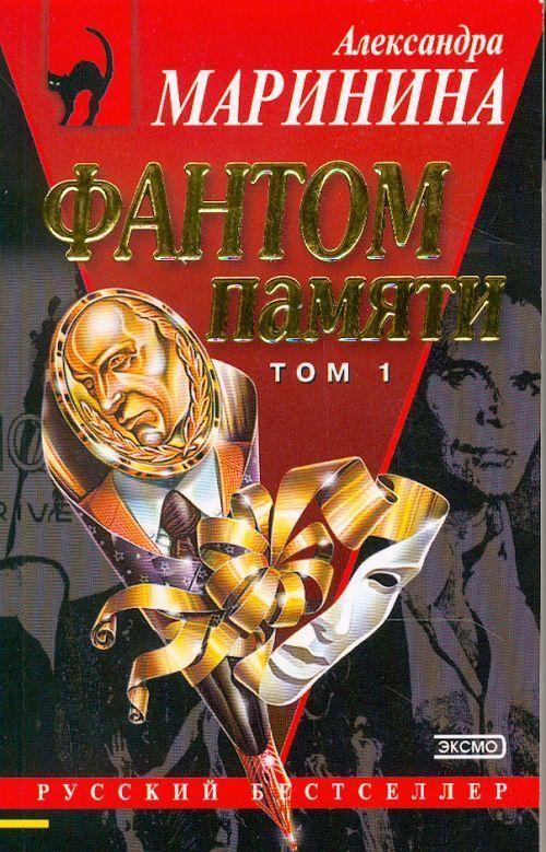 Фантом памяти. В 2 -х томах.