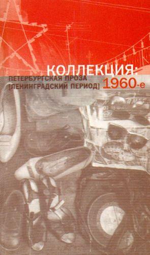 Коллекция: Петербургская проза (1960 гг., Ленинградский период)