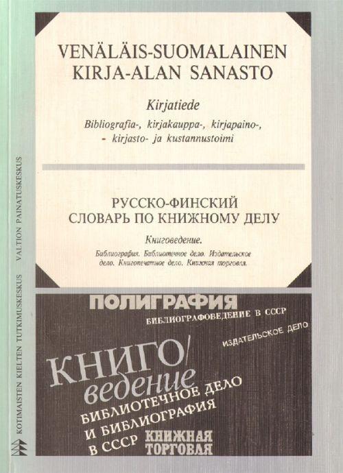Русско-финский словарь по книжному делу
