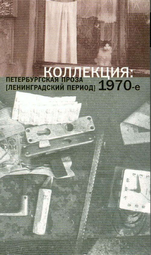 Коллекция: Петербургская проза (1970-е гг., Ленинградский период)