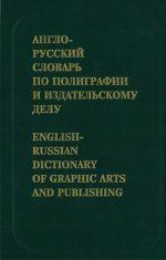 Англо-русский словарь по полиграфии и издательскому делу. Ок. 30000 т.