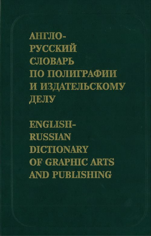 English-Russian Dictionary of Graphic Arts and Publishing. Ca. 30 000 terms.