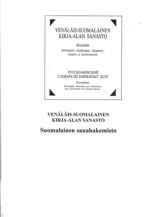 Indeks finskikh terminov k Russko-finskomu slovarju po knizhnomu delu.