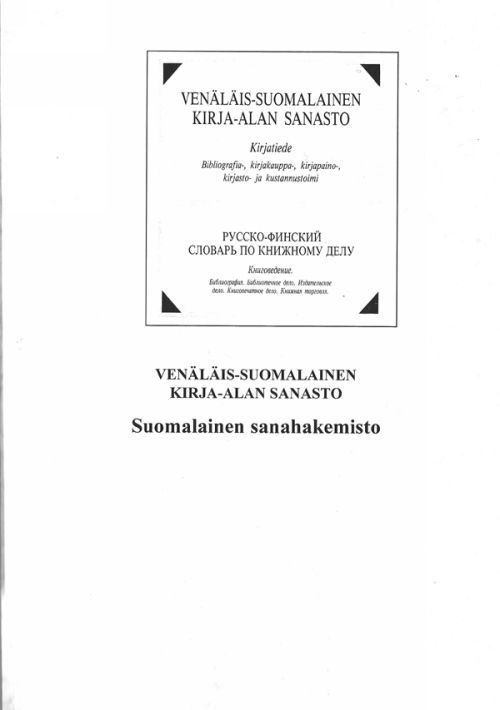 Indeks finskikh terminov k Russko-finskomu...