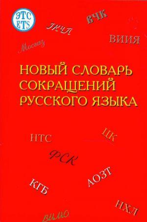 Novyj slovar sokraschenij russkogo jazyka (32.000 sokraschenij).