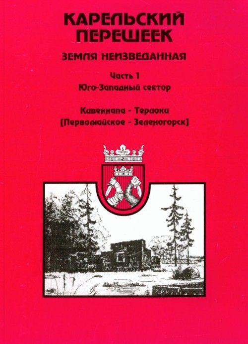 Karelskij peresheek. Zemlja neizvedannaja. Ch.1. Jugo-Zapadnyj sektor. Kivennala - Terioki (Pervomajskoe - Zelenogorsk)