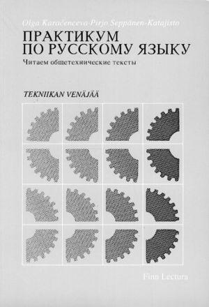 Praktikum po russkomu jazyku. Chitaem obschetekhnicheskie teksty.