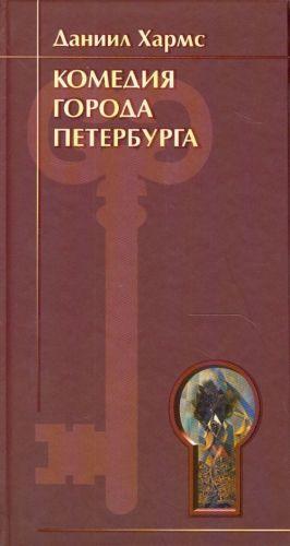 Komedija goroda Peterburga.