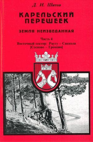 Karelskij peresheek. Karjalan kannas. 4. Rautu - Sakkola.