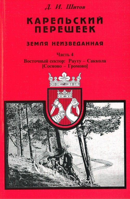 Karelskij peresheek. Zemlja neizvedannaja. Ch. 4. Vostochnyj sektor: Rautu-Sosnovo, Sakkola-Gromovo.