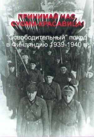 """Prinimaj nas, Suomi-Krasavitsa. """"Osvoboditelnyj"""" pokhod v Finljandiju 1939-1940 gg. 2-e izdanie."""