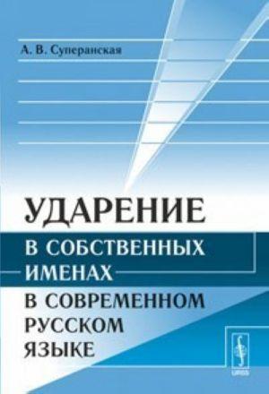 Udarenie v sobstvennykh imenakh v sovremennom russkom jazyke