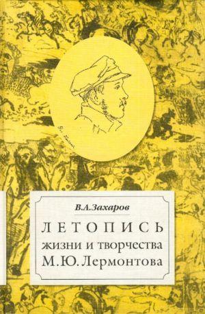 Letopis zhizni i tvorchestva M. J. Lermontova.