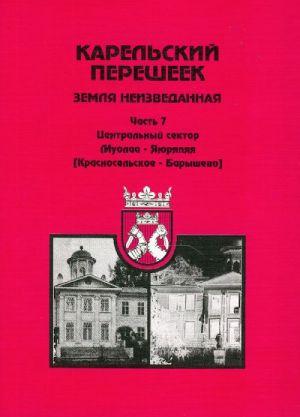 Karelskij peresheek. Osa 7. Muolaa - Äyräpää (Krasnoselskoe-Baryshego).