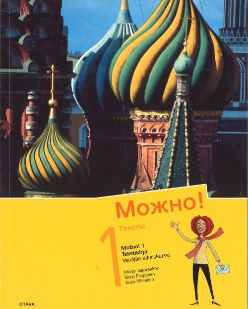 Mozno! 1 Tekstikirja. Venäjän alkeet. Mozhno!