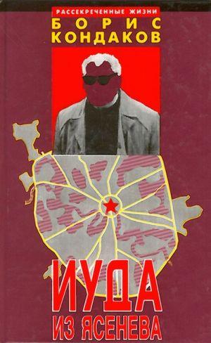 Iuda iz Jaseneva.