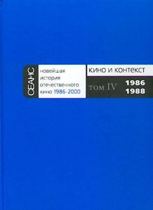 Novejshaja istorija otechestvennogo kino 1986-2000. Tom 4. Kino i kontekst. 1986-1988