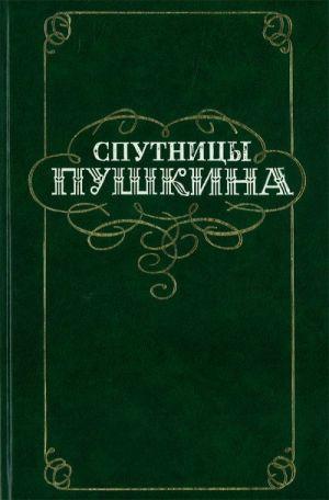Sputnitsy Pushkina.