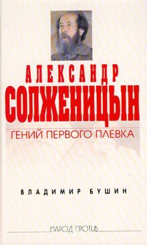 Aleksandr Solzhenitsyn. Genij pervogo plevka.