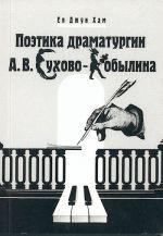 Поэтика драматургии А.В. Сухово-Кобылина.